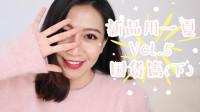 【Miss沐夏】新品用一夏Vol.5 | VNK+Hold Live的一些彩妆评测 | Makeup