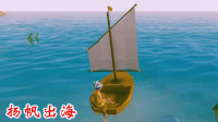 迪哥艾兰岛11: 迪哥做好小船, 整理好装备, 扬帆出海探索未知世界