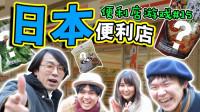 【便利店游戏#15】寻找日本便利店最让人难过的食物!