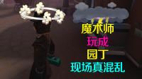 第五人格皮皮阳日记:一局游戏玩到最后魔术师成园丁,是有多惨烈