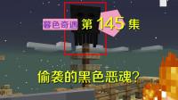 我的世界阿阳暮色奇遇145:塔顶被偷袭,黑色恶魂是基因变异了?