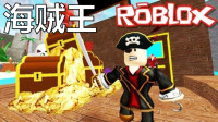 【屌德斯&小熙】海贼王穿越到白雪公主皇宫?收集宝箱获取超帅武器!Roblox抽风小游戏
