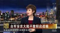 韩国瑜呛蔡英文:要把台湾带到哪里? 海峡两岸 20190122 高清版