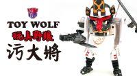 KL变形金刚玩具分享399 玩具野狼 污大将 TOYWOLF