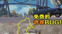 刺激战场:堵桥终极版来了!卡透视 !不封号比外挂还厉害!