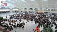 哈尔滨:火车站内的交响音乐会