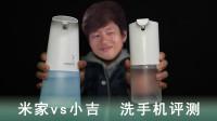 「趣物集」第03期:你手好骚啊!——米家自动vs小吉泡沫洗手机体验评测