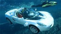 能在水下飙车的超跑,最高时速75英里,只有土豪买得起!