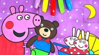 小猪佩奇带着玩具看望兔子宝宝卡通简笔画上色游戏