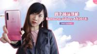 一百二十度广角,二倍长焦,三星首款,四摄手机! Galaxy A9