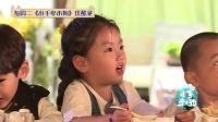 【独家剧透】水饺变油条 阿拉蕾祝小猪早生贵子