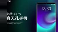 魅族zero真无孔手机视频展示