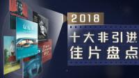 """电影最TOP 120:2018年度十大""""未引进""""佳片盘点"""
