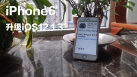 iphone6升级iOS12.1.3更新体验