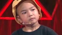 """《了不起的孩子》:5岁小""""神童""""一秒入戏,嘲讽李诞:小眼八叉! 真是童言无忌!"""