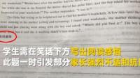 """名校寒假作业惊现英文""""黄段子"""" 教育局责令调查处理"""