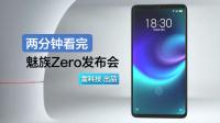 两分钟看完魅族Zero发布会:无孔手机黑科技多到数不完