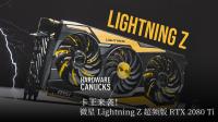 卡王来袭!微星 Lightning Z 超频版 RTX 2080 Ti