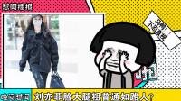 刘亦菲最新街拍胖到辣眼!脸大腿粗遭粉丝跪求放弃这条紧身裤