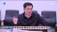 省领导赴莆田走访慰问台资企业 福建卫视新闻 20190123