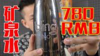 一瓶矿泉水能卖到780元!瓶上镶钻但是喝着是自来水味!