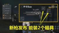 绝地求生:新枪PP19发布,一次能装53发子弹,射速却比UZI还快