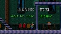 [歪四闯SMBX第77期]Quest for Slask通关解说