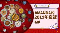 【曼达小馆】天南地北的家常菜,都在2019的年夜饭里
