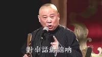 郭德纲 全程珍藏版唯一把相声开成演唱会的《探清水河》