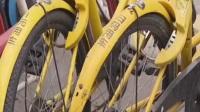 摩拜单车全面接入美团APP  未来将更名为美团单车 上海早晨 20190124