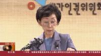 韩国调查体育界性侵丑闻 多名女运动员透露曾遭教练强奸殴打 看东方 20190124 高清版