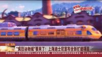 """""""疯狂动物城""""要来了!上海迪士尼宣布全新扩建项目"""