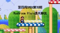 [歪四闯SMBX第78期]Mushroom Plain通关解说