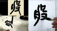 吳昌碩篆書01般若波羅蜜多心經教學視頻