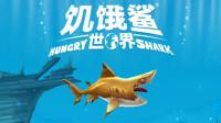 饥饿鲨世界:小鲨鱼完美登场亮相