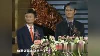 马云马化腾10年前的同台,马云:他长得比较帅,我长得不咋地!