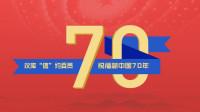 新中国70华诞最美祝福(六)