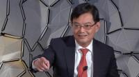 【直击达沃斯】新加坡财长王瑞杰:要用长期视角看待基建项目