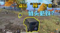 """刺激战场揭秘篇07:""""年兽""""和""""载具""""对撞,到底哪个头更铁?"""