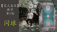 花式篮球:第1期丨闪球教学!炫酷篮球技术,3分钟学会秀起来