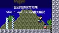 [歪四闯SMBX第79期]Stupid Quiz Island通关解说