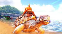 【虾米】方舟:帕格纳西亚EP7,会喷火的王八和火焰霸王龙!