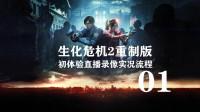 《生化危机2重制版》初体验直播录像实况流程01 欢迎来到亡者之城