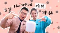 听歌成本更低?苹果 HomePod 中文版体验