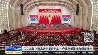 视频|《2018年上海市政协履职纪实》今晚在新闻综合频道播出