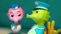 宝宝巴士奇妙救援队 第11集 海洋鱼类海马