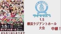 Ice Ribbon - 新春横滨Ribbon 2019 2019.01.05