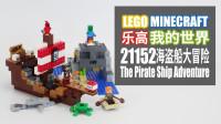 乐高我的世界21152海盗船大冒险