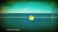 网球乒乓球运动中球员为何要打上旋球!牛顿老师给我们答案!空气动力学