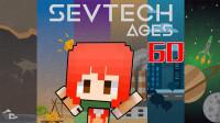 创造无限液体——甜萝酱我的世界Minecraft《SEVTECH AGES》赛文科技模组生存#60